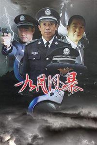 中国刑警之九月风暴[23集全]