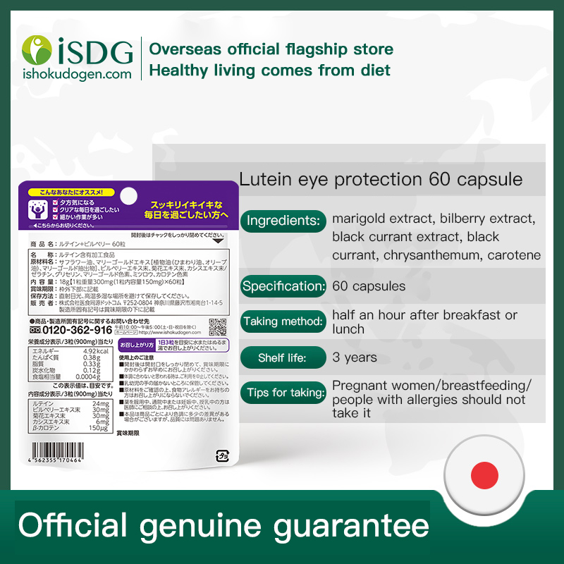 ISDG Blueberry Bilberry Extract Xanthophyll  Carotene Supplement Vision Support to Relieve Eye Pressure. 60 Tablets 1