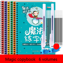 все цены на English Maths Chinese Radical Base Pinyin Auto Dry Repeat Practice 3D Copybook Calligraphy Groove Cardboard Book Cards Pen Set