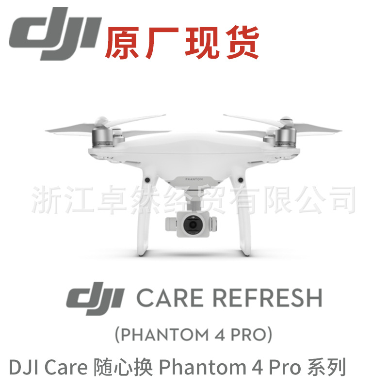 DJI Care Xpress (Phantom 4 Pro Series) Insurance Unmanned Aerial Vehicle Drone
