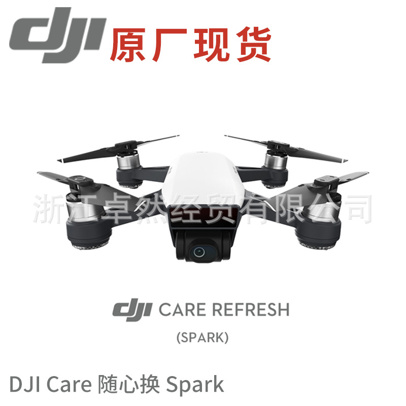 DJI Care Xpress (Spark) Insurance Unmanned Aerial Vehicle Drone