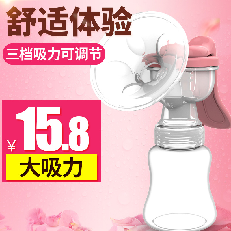 A Pieces Of Hair Manual Breast Pump Large Suction Painless Maternal Postpartum Supplies Milking Breast Unplug Non-Electric,