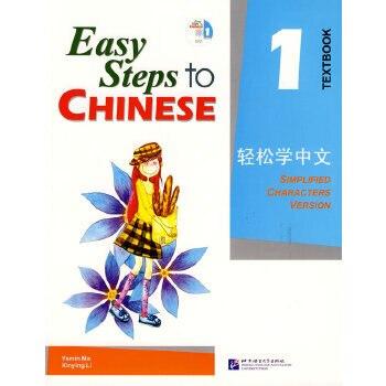 livros didaticos de lingua chinesa de aprendizagem estrangeira passos faceis para o volume chines