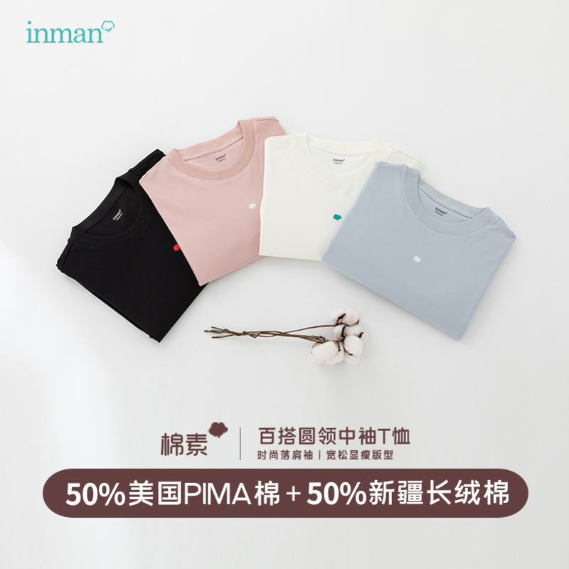 INMAN Cotton Series 2020 Spring New Arrival Highly Quality Cotton Round Collar Fit Shape Loose Style T Shirt