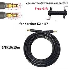 6 ~ 15M Hochdruck Washer Schlauch Rohr Kabel Auto Scheibe Wasser Reinigung Verlängerung Schlauch für Karcher K2 K3 k4 K5K6 K7 Druck Reiniger