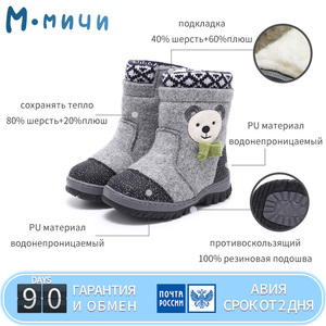 Image 5 - Mmnun Wool Felt Boots Winter shoes For Boy Footwear For Children 2019 Kids Boots Anti slip Size 23 32 ML9436
