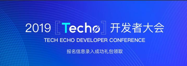 腾讯云Techo开发者大会:免费领取100元无门槛代金券