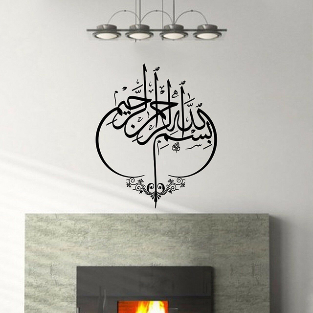 Bismillah Islamic Wall Art Sticker Vinyl Calligraphy Decals Porch Living Room Wall Stickers Removable Home Decoration Mural Z193 2
