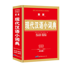 Chinese-Dictionary Book Learning Modern for Primary And Secondary School Students Stationery-Supplies