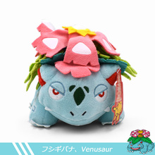 6''15cm Kawaii Venusaur Plush Toy High Quality Anime Soft Stuffed Dolls Baby Toy For Children Gift For Birthday Free Shipping fancytrader 39 100cm soft giant plush stuffed jumbo dog toy 3 colors available nice gift for babies free shipping ft50236