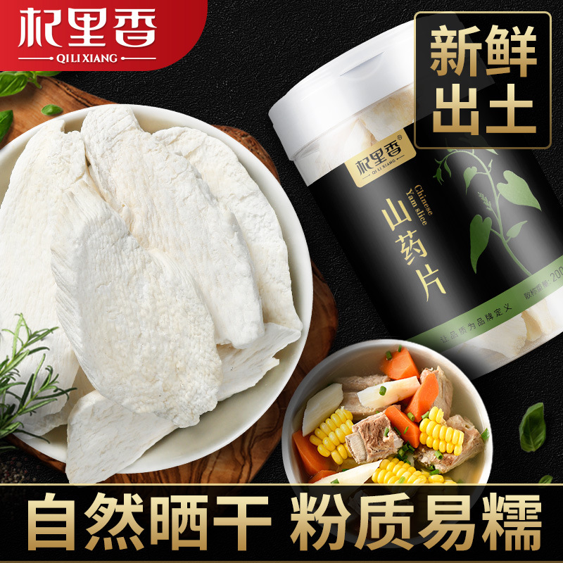 Yam Slice 200G Bottle Factory Direct Spot a Generation of Yam Slice Medicine and Food Homology
