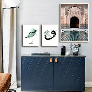 Image 3 - Marokański łuk na płótnie malarstwo islamski cytat ścienny plakat artystyczny meczet Hassan II Sabr Bismillah drukuj arabski muzułmański obraz do dekoracji