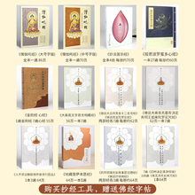 Copy heart sutra calligraphy Chinese hand writing practice Buddhist scriptures with calligraphic pens refills 1set