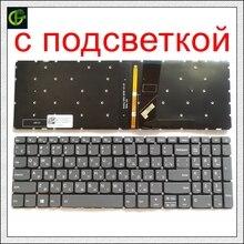 الروسية الخلفية لوحة المفاتيح لينوفو IdeaPad 320 15 320 15ABR 320 15AST 320 15IAP 320 15IKB 320S 15ISK 320S 15IKB 330 15IGM RU