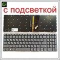 Русская клавиатура с подсветкой для ноутбука lenovo IdeaPad 320-15 320-15ABR 320-15AST 320-15IAP 320-15IKB 320S-15ISK 320S-15IKB RU - фото