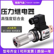 цены Hydraulic components original KEXIN pressure relay pressure switch JCS-02N, JCS-02H, JCS-02NNL