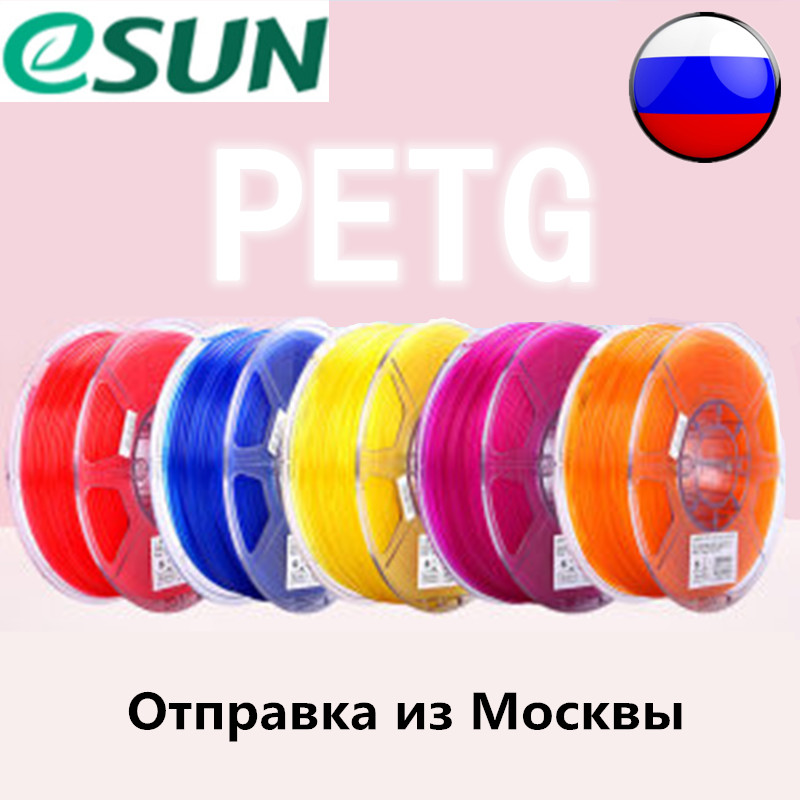 Esun PETG 3D printer filament 3D printer materials Top brand Top quality 1.75mm 1kg 3D filament for 3D printer Shipping from RU image