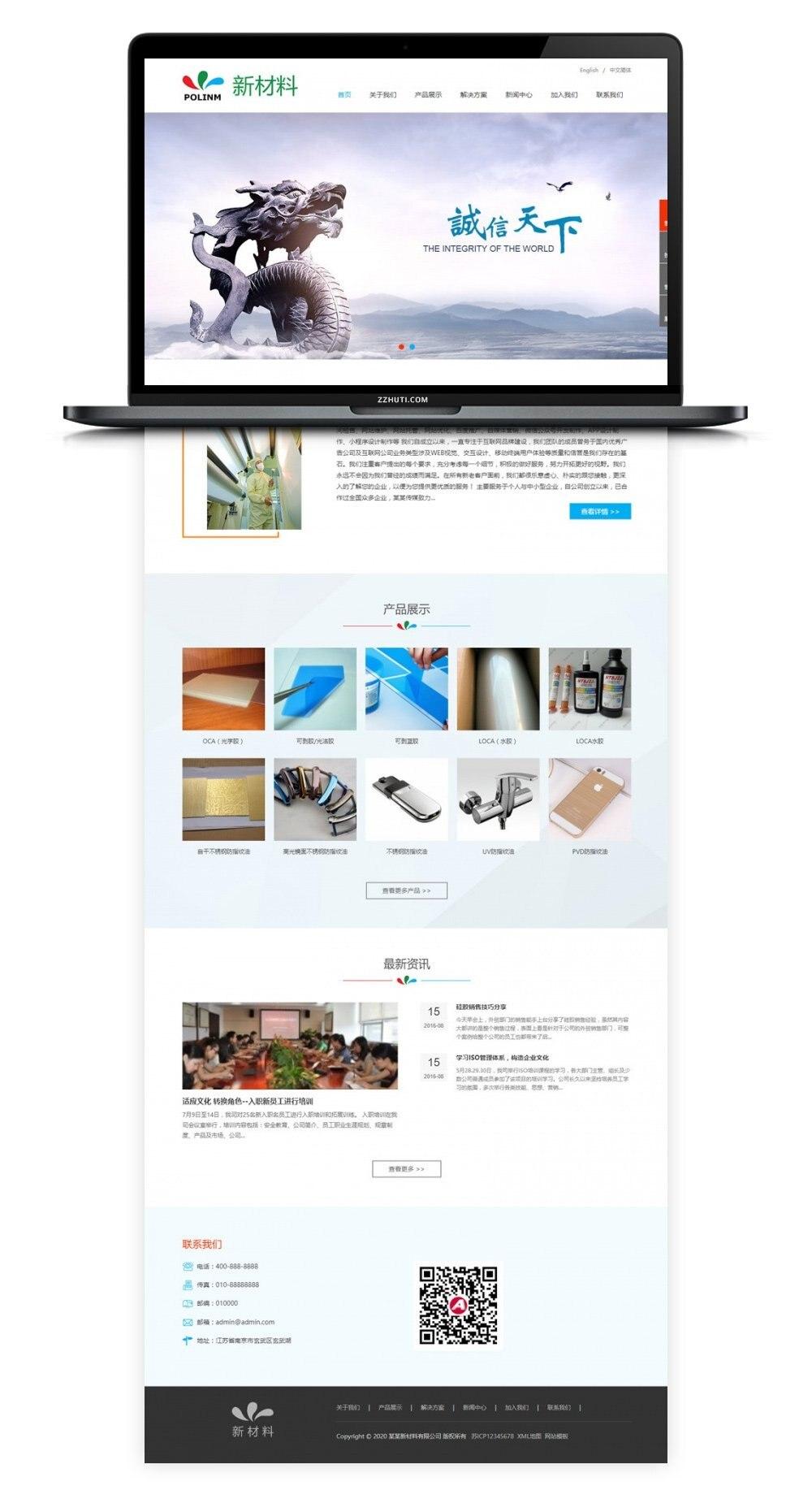 【织梦材料企业模板】中英文双语响应式材料类公司网站DEDEcms模板源码自适应手机