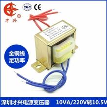 AC 220 V/50 Гц EI48 * 24 силовой трансформатор 10 Вт 10va 220V до 10V 1A 1.2A общего назначения из чистой меди