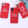 Russische Slogan Zitat Wörter Lustige Telefon Abdeckung Für iPhone 12 11 Pro X XS XR Max 7 8 7Plus 8Plus 6S SE Weiche Silikon Candy Fall