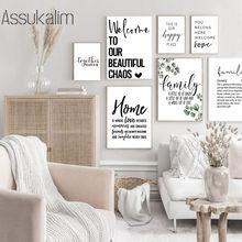 Cartaz da família simples citação imagem folhas verdes impressão preto branco pintura da arte da parede nórdico cartazes e impressões sala de estar decoração