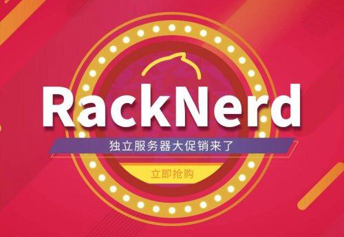 RackNerd美国独立服务器促销,亚洲优化线路,大流量大带宽,32C站群服务器/E3高频服务器$105/月起-VPS SO