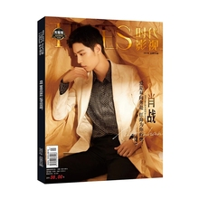 Xiao Zhan Times Film(632 issues in 2021)Magazine Painting Album Book The Untamed Figure Photo Album Poster Bookmark Star Around