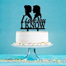 Я люблю вас, я знаю. Украшение для торта для свадьбы, свадьбы, юбилея, вечеринки, YC089