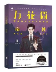 Nowa chińska książka kalejdoskop Nan Zhu Suspense Fiction