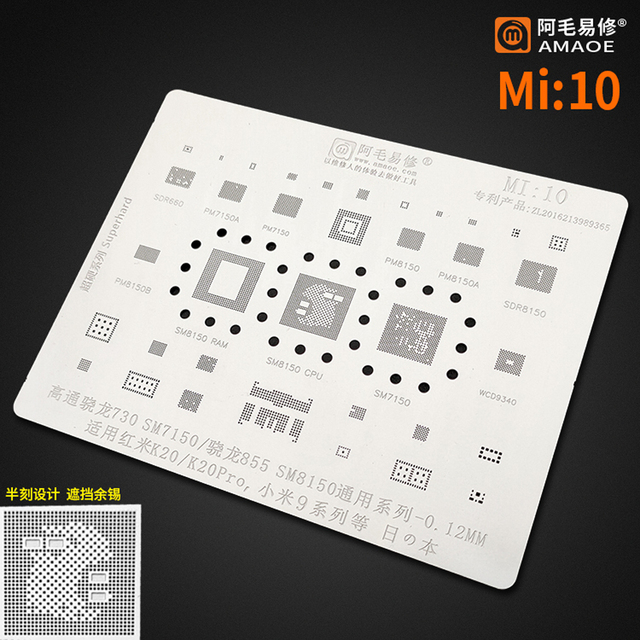 Amaoe BGA reballing stencil For REDMI K20 K20Pro XIAOMI 9 Qualcomm Snapdragon 730 sm7150 855 SM8150 CPU Chip BGA Tin Plant Net 1