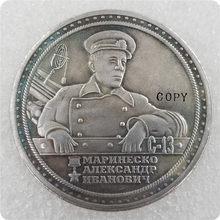 Россия рубль памятная копия монеты