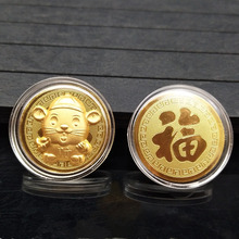 China Coins Rat Gift Fortune Mouse Commemorative Coin 999 Gold Plated Coin New Year Gift coins abwe best sale stealing steal coins mouse gift coins funny box useless box