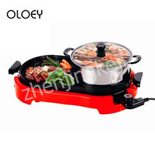 HY-050 Korean Household Smoke-free Electric Hot Pot Barbecue One-pot Multi-function