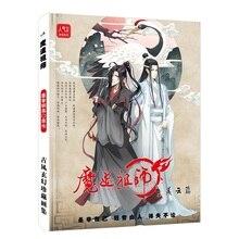Anime Il Fondatore di Diabolism Pittura Collezione di Libri Mo Dao Zu Shi Cinese Antico Disegno del Libro Ventole Regalo