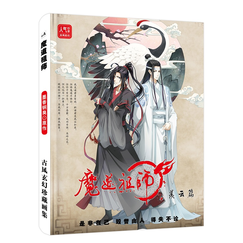 Anime The Founder Of Diabolism Painting Collection Book Mo Dao Zu Shi Chinese Ancient Drawing Book Fans Gift