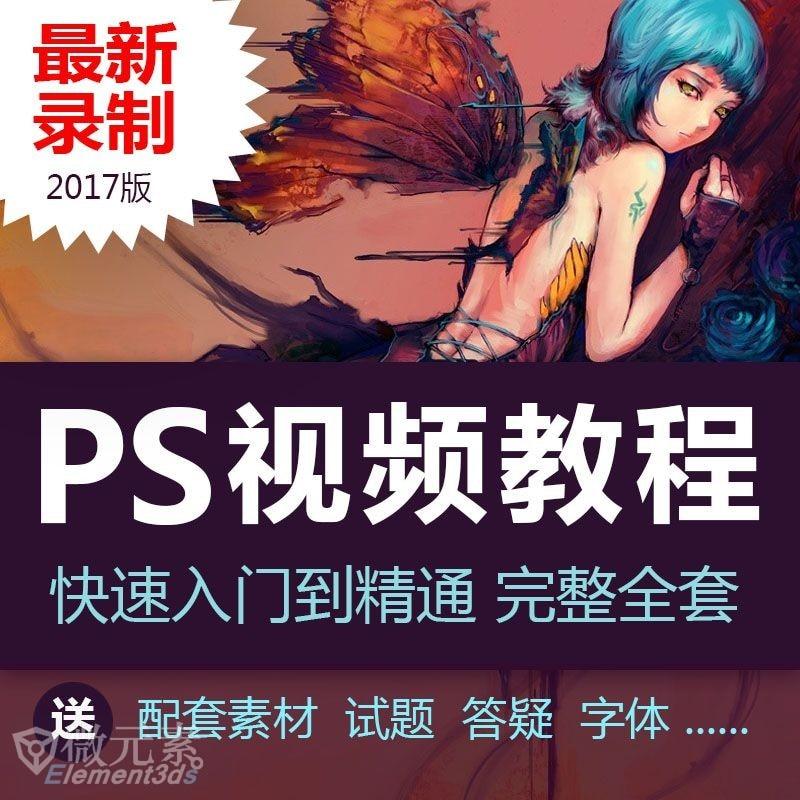 192G最全PS教程+素材+插件+推荐收藏
