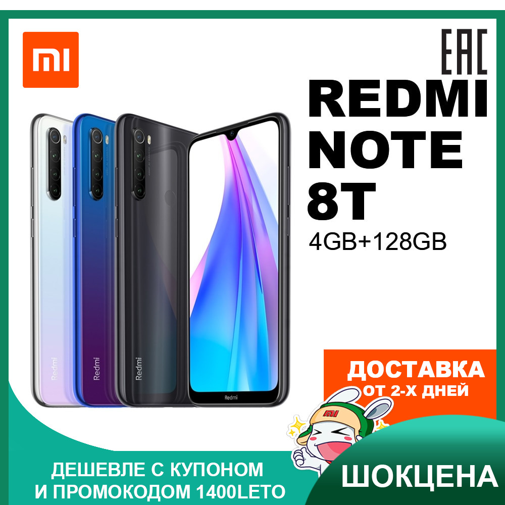 "Redmi Note 8T 4GB+128GB Mobile phone smatrphone Miui Android Xiaomi Mi Redmi Note 8T Note8T 128Gb 128 Gb 4030 mAh 48 mp 48mp Qualcomm Snapdragon 665 6,3"" NFC IPS 26092 26004 26007"