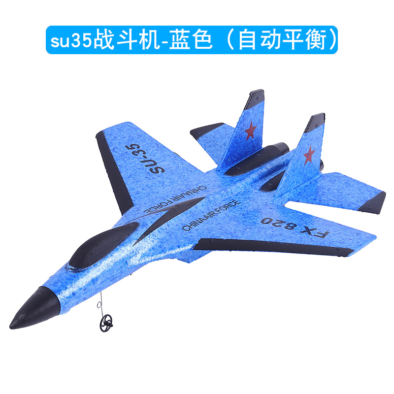 Remote Control Aircraft Jet Fighter Plane F16 Glider Small SU35 Remote Control Aircraft Mainland China Wing