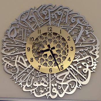 Srebrny złoty kolor akrylowe sura Al Ikhlas zegar ścienny islamska kaligrafia islamska Eid Ramadan Decor na ścianę dla muzułmanów zegar dla domu tanie i dobre opinie CN (pochodzenie) Wall Clock Materiał organiczny