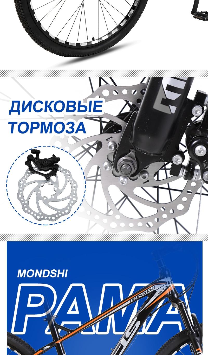 Mondshi27.5-inch mountain bike 24 speed disc brake damping front fork