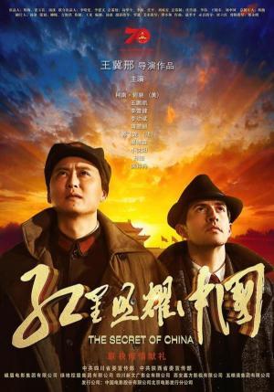 紅星照耀中國