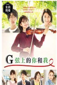G弦上的你和我[02]