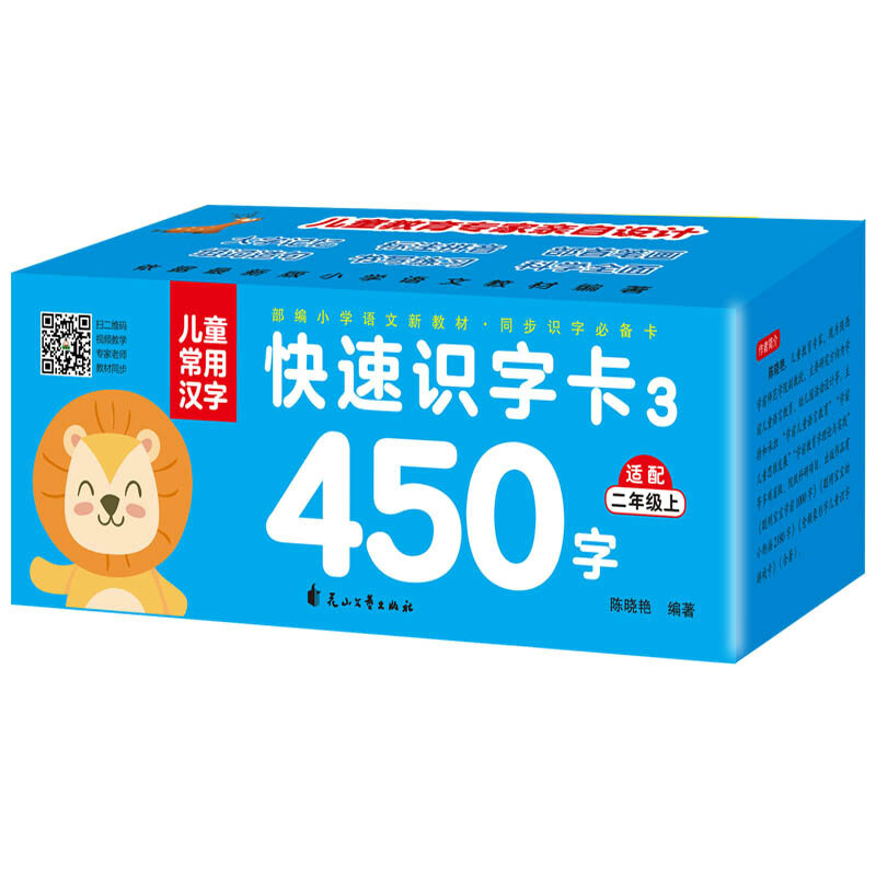 450 Chinese Characters Flash Cards(No Pictures)  For Primary School Second Grade A Students 8x8cm /3.1x3.1in Learning Chinese