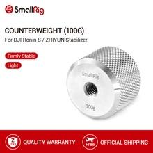 SmallRig Counterweight (100G) แผ่น 1/4 รูเกลียวสำหรับ DJI Ronin S และ Zhiyun Gimbal Stabilizer  2284