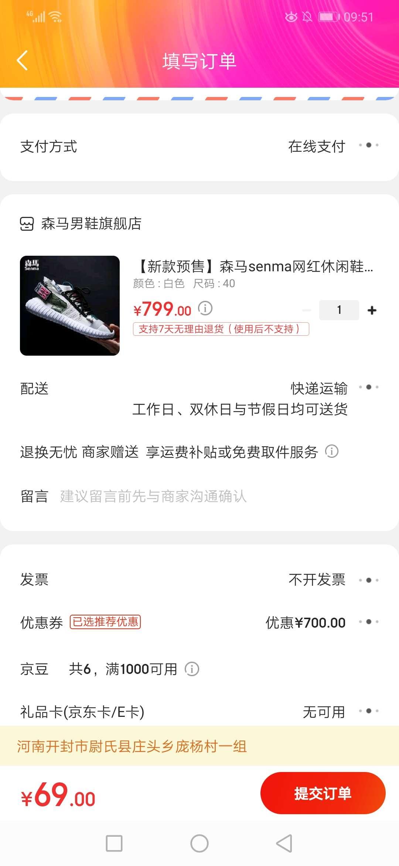 京东森马旗舰店领600抵用劵 99买799潮鞋