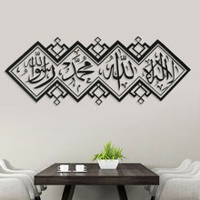 Home Decor Arabic Art Word Muslim Islamic Wall Sticker Vinyl Detachable Mosque Wallpaper Mural MSL16