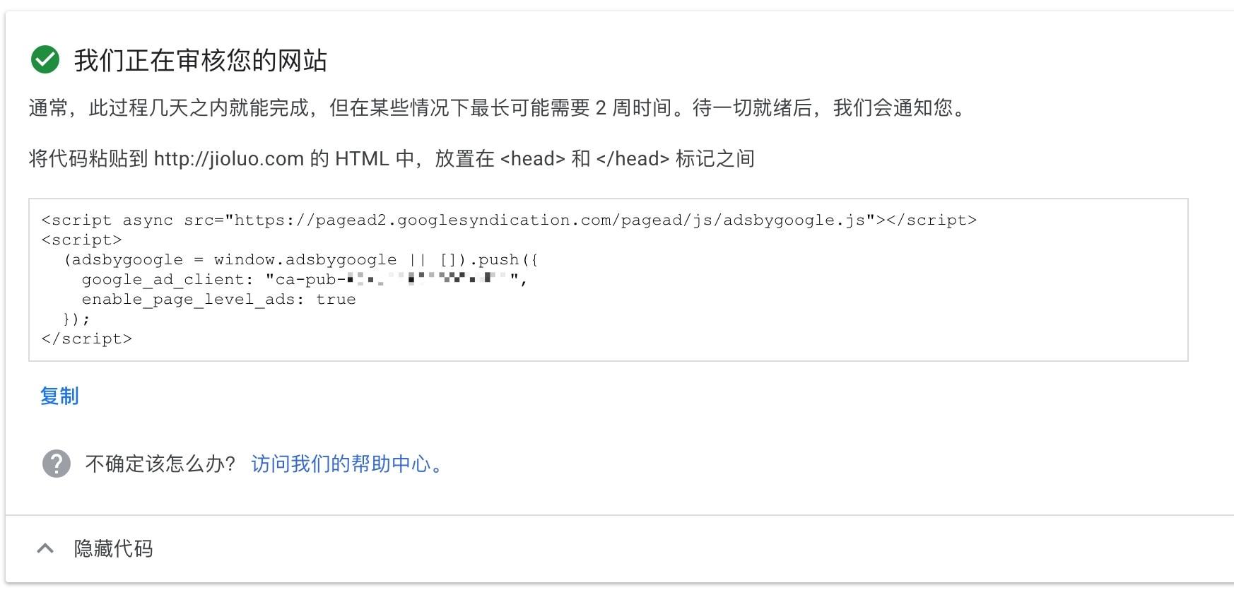 Googl AdSense关联网站提示未查询到验证代码解决办法插图1