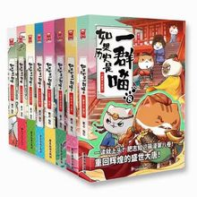 New 8 Pcs/Set If History Is A Group Of Meows Manga Book Children
