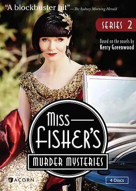 费雪小姐探案集第二季