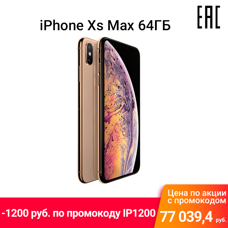 Smartphone Apple IPhone Xs Max 64 GB Space Gray Novelty IOS 12 Nano SIM + ESIM 6.5 Inch Screen NFC GPS Delivery From RUSSIA